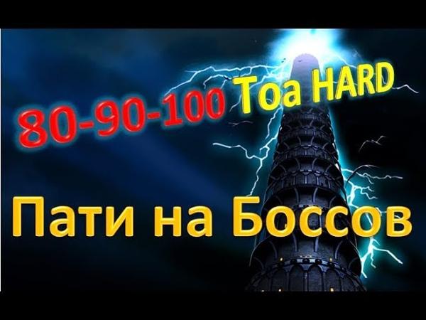 Summoners War - 80-90-100 ТоА HARD➔ гайд по этажам и подбор пати Финал ТУРНИРА с призами ✔