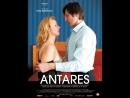 Антарес _ Antares (2004) Австрия