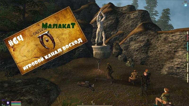 Oblivion Association 64 Принц даэдра Малакат