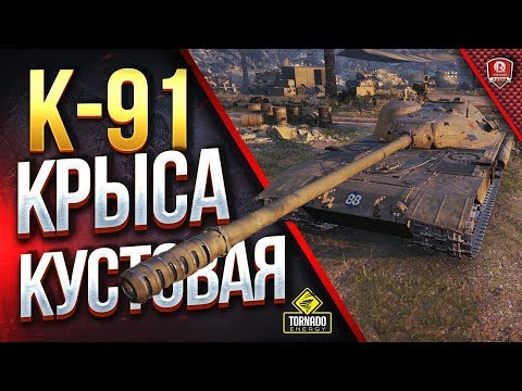 К-91 / КРЫСА КУСТОВАЯ