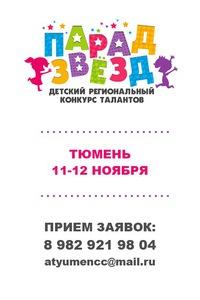 Детские конкурсы вконтакте