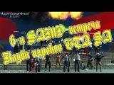 Шестая SAMP-встреча участников Клуба игроков GTA San Andreas