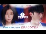 [Mania] 1/16 [720] Мой ID: Каннамская Красотка / My ID is Gangnam Beauty