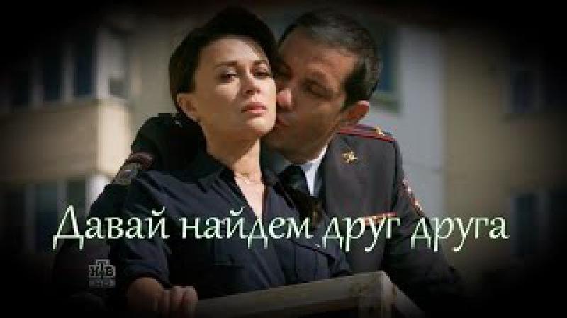 Александр Никитин и Анастасия Заворотнюк Давай найдем друг друга