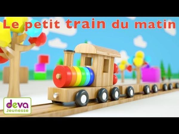 Le petit train du matin (chanson et paroles) ⒹⒺⓋⒶ Comptine pour enfant