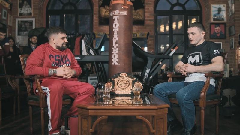 Чемпион ACB Марат Балаев в гостях у Василия Басты Вакуленко