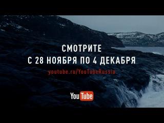 Федор Бондарчук о Неделе российcкого кино на YouTube