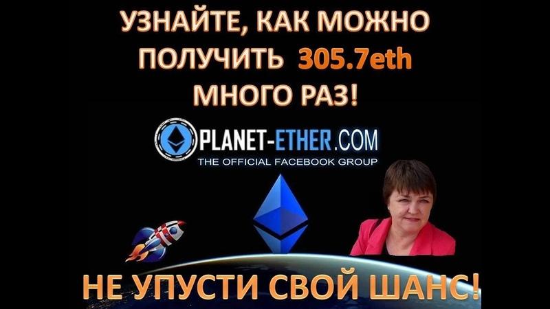 Сколько можно заработать в Planet Ether