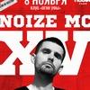 Noize MC|XV лет|8 НОЯБРЯ|УФА|ОГНИ УФЫ