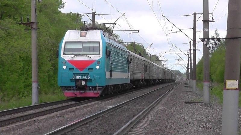 Электровоз ЭП1М-403 с почтово-багажным поездом Москва - Владивосток