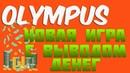 OLYMPUS-GAME ОБЗОР НОВОЙ ИГРЫ С ВЫВОДОМ ДЕНЕГ