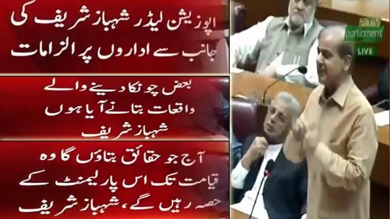 Shahbaz Sharif Best Full Speech in National Assembly 17Oct 2018 latest news