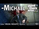 GTA 5 Прохождение [Концовка - Убийство Майкла] Геймплей