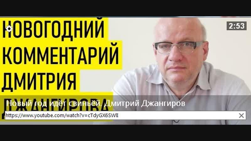 Джангиров-отчаянный парень.Новый год идёт свиньёй. Дмитрий Джангиров. 30.12.18г