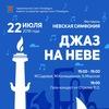 Фестиваль «Невская симфония»