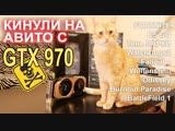 НостальжиПК Кинули на АВИТО с GTX 970 !