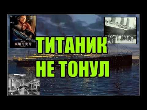 Вячеслав Котляров. Cотовая Земля . Титаник не тонул.