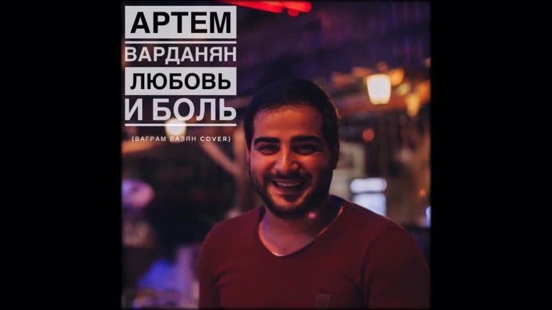 Артем Варданян - Любовь И Боль (Ваграм Вазян Cover)