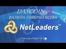 RU DasCoin Криптовалюта Совершенства dascoin netleaders lika StudioPRAKTIK 23.06.2018