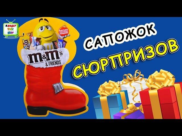 Сапожок Деда Мороза с Сюрпризами, новогодний сладкий подарок от эмемдемс MM's Friends