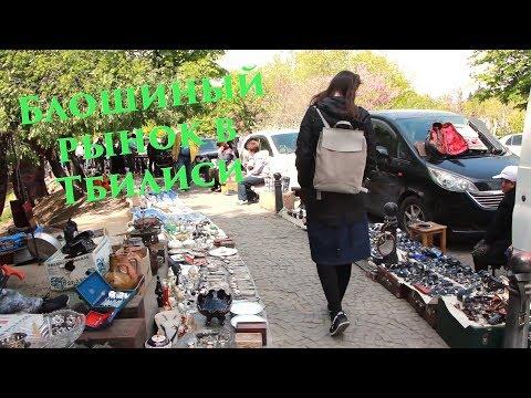 В Грузию на машине 3 Старый Тбилиси и блошиный рынок.