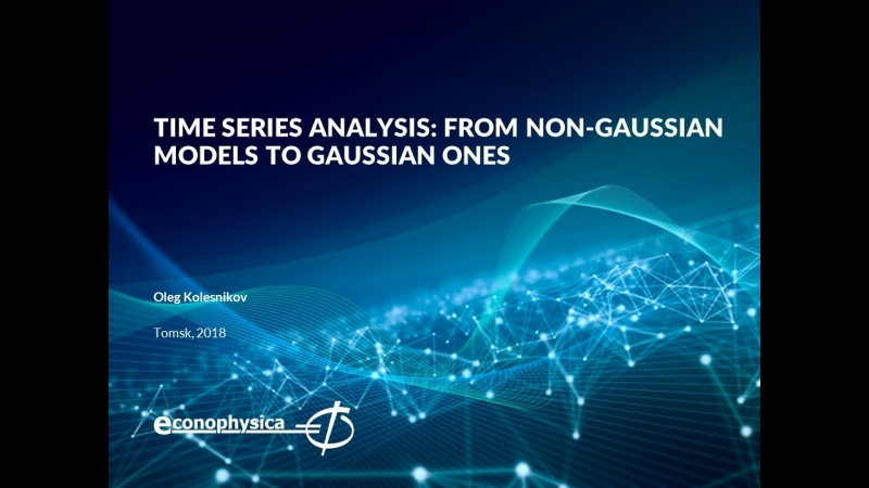 Олег Колесников - Time series analysis from non-gaussian models to gaussian ones