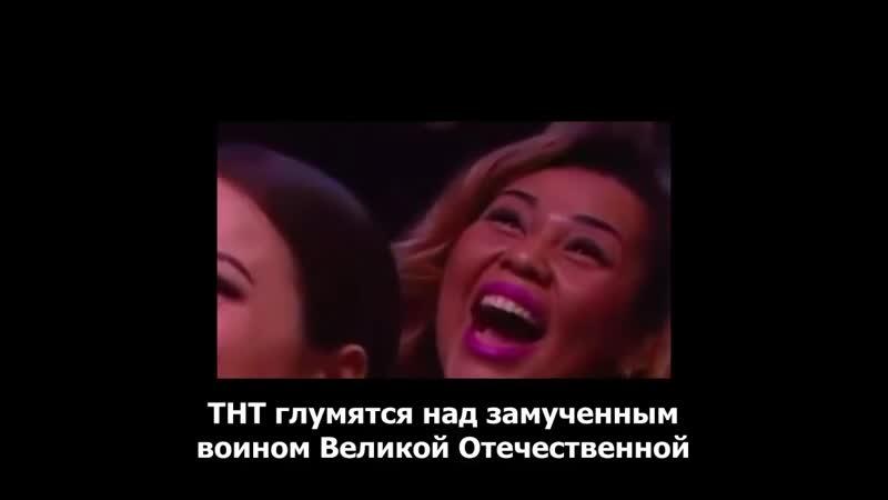 ТНТ глумятся над генералом Карбышевым замученным фашистами Comedy Woman