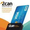2can - принимайте к оплате пластиковые карты