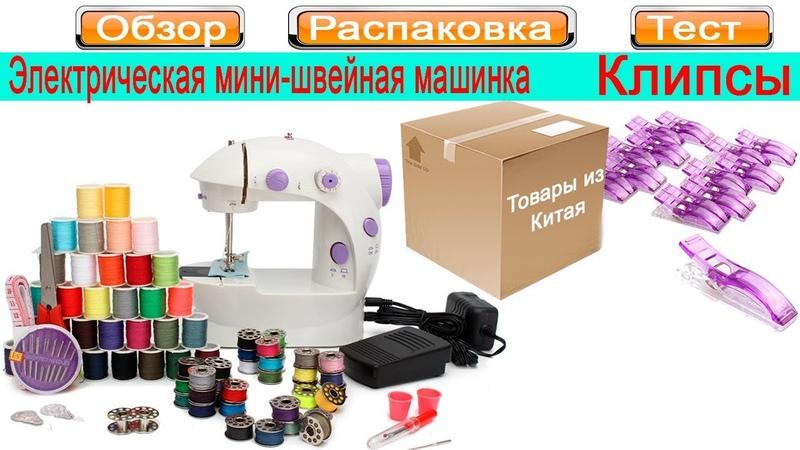 Обзор посылки   Мини-швейная машинка   Клипсы   Магазин NEWCHIC