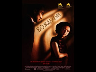 Вожделение (2007) - Мелодрама, Триллер, Военная драма 18+ Энг Ли