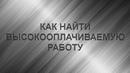 Как найти высокооплачиваемую работу / Денис Климов