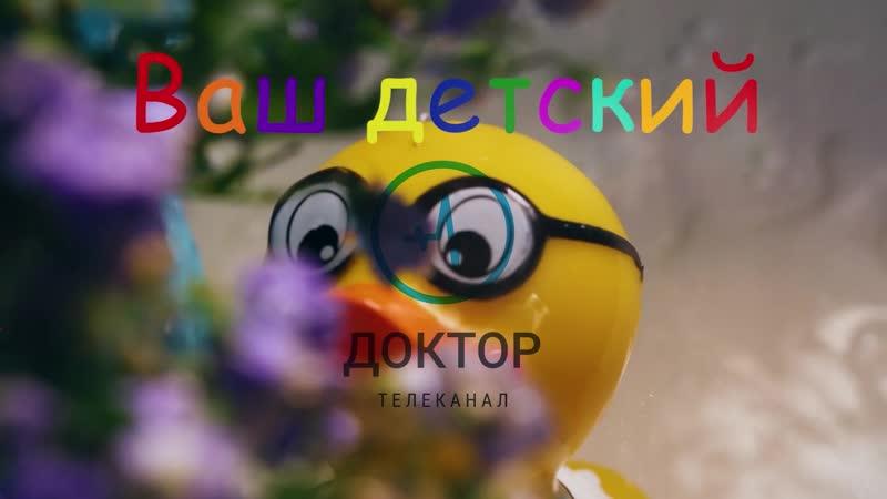 Телеканал Доктор видео - HQtor.ru cc2ed850b0b