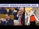 Запрет Google в России / Госдума запретит критиковать власть в Интернете