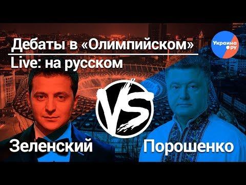 Зеленский против Порошенко: дебаты в Олимпийском (на русском)