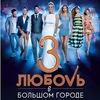 Сериал Любовь в большом городе-3 1-3-5-7 серия