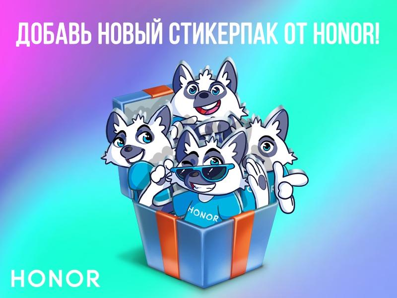 Как получить стикеры Honor Вконтакте: кодовая фраза на стикеры Лемур Гик ВК