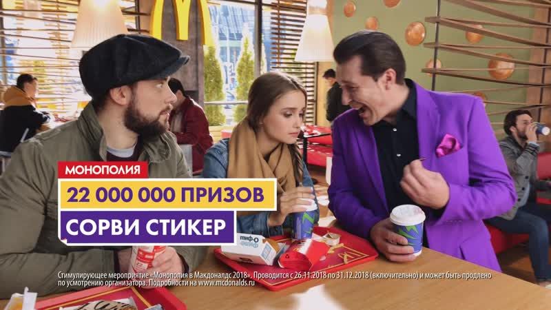 Монополия в Макдоналдс