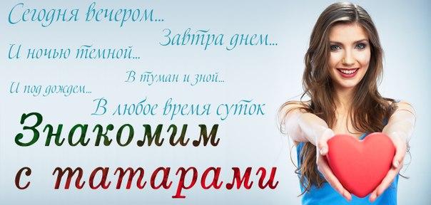 sayt-znakomstv-dlya-tatarov