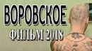ВОРОВСКОЕ Русский боевик 2018 премьера