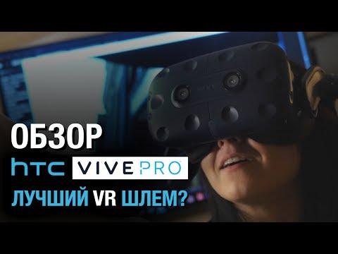 Обзор HTC Vive PRO - лучший шлем виртуальной реальности Детальный разбор новинки для VR