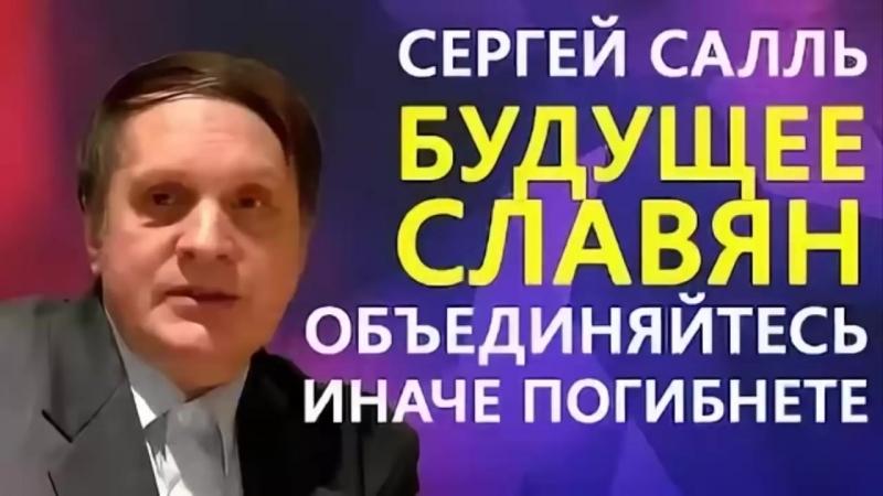 Сергей Салль 2018 Зачем поставили Путина на 6 лет