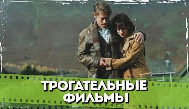 Подборка фильмов, от просмотра которых трудно сдержать слезы.