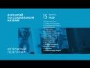 """Влад Струков """"Бургер номики данные медиа и культура в современном мире"""