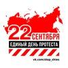 Всероссийская акция протеста 22 сентября