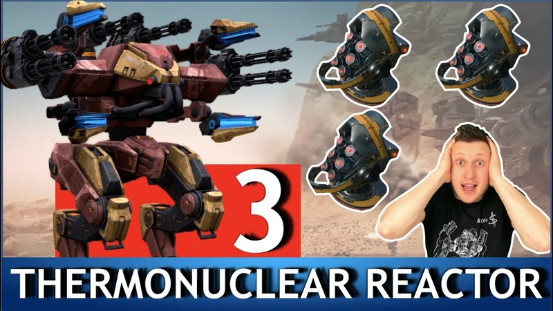 War Robots - Thermonuclear Reactor! Модуль на Урон!