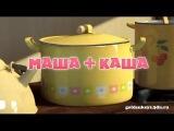 Маша и Медведь - Все серии подряд сборник 2014 новый HD (1,5 часа)