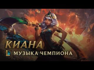 Киана, повелительница стихий | музыкальная тема чемпиона – league of  legends