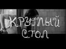 Серебренников - лето после: новый фильм про Цоя и Майка глазами их друзей / круглый стол