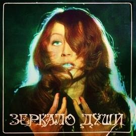 Алла Пугачёва альбом Зеркало души