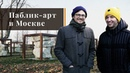 Паблик арт в Москве на что стоит посмотреть